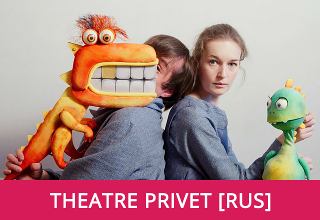 prof theatre privet